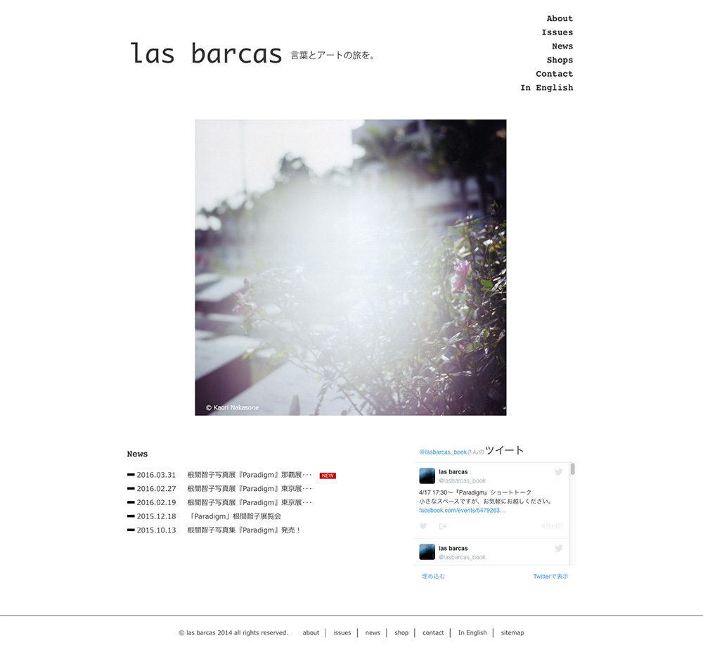 アート雑誌『las barcas』