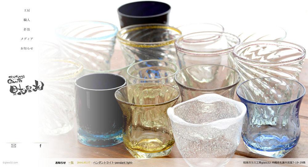 琉球ガラス工房Glass32具志堅充オフィシャルサイト