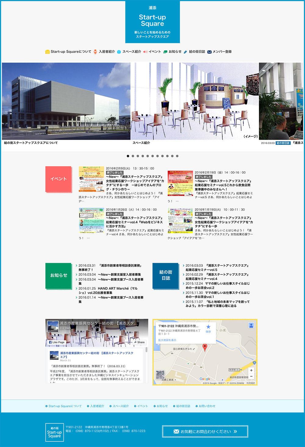 浦添 Start-up Square